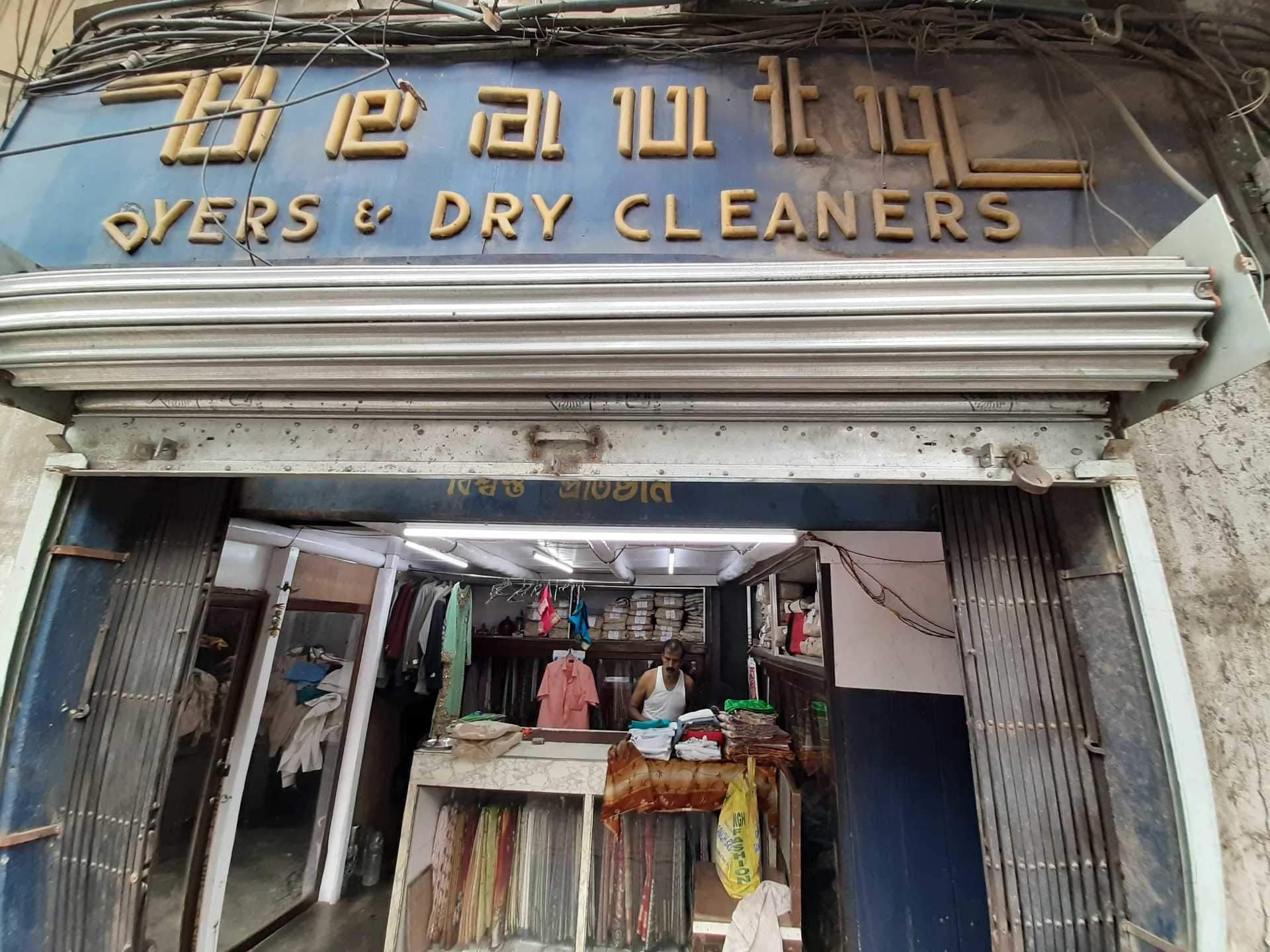 Beauty Dry Cleaners